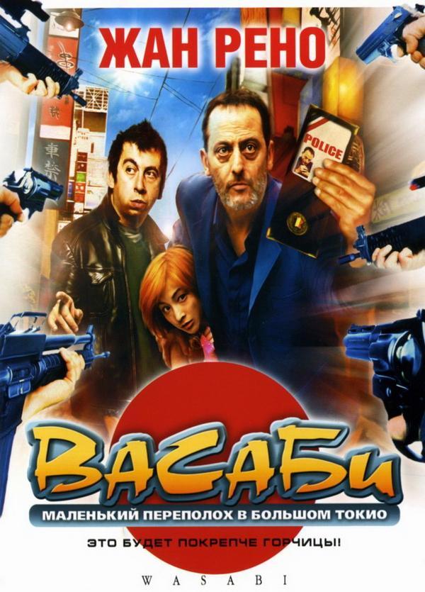 Васаби / Wasabi (2001) H264 DVDRip