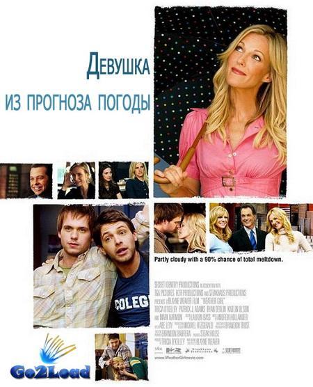 Девушка из прогноза погоды / Weather Girl (2009) DVDRip