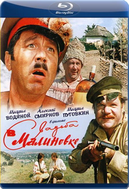 Свадьба в Малиновке (1967) BDRip