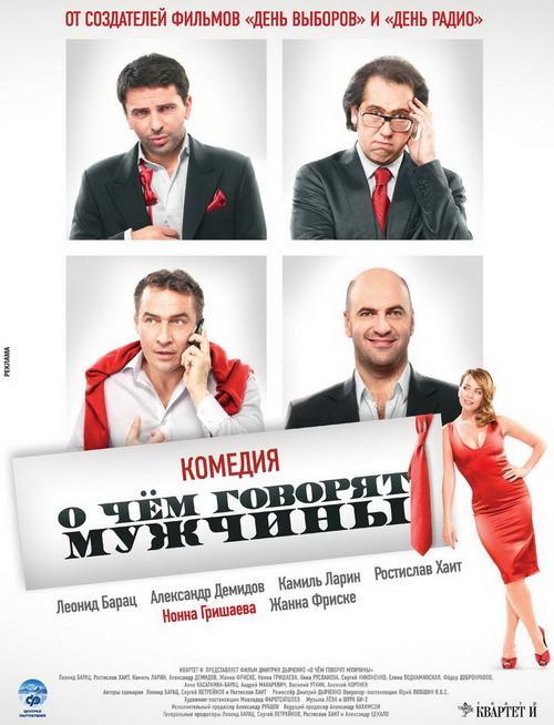О чём говорят мужчины (2010) DVDRip