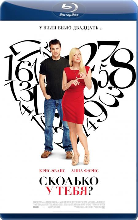 Сколько у тебя? / What's Your Number? (2011) BDRip