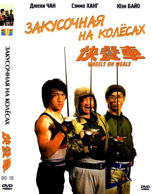 Закусочная на колесах / Wheels on Meals/ Kuai can che (1984) DVDRip