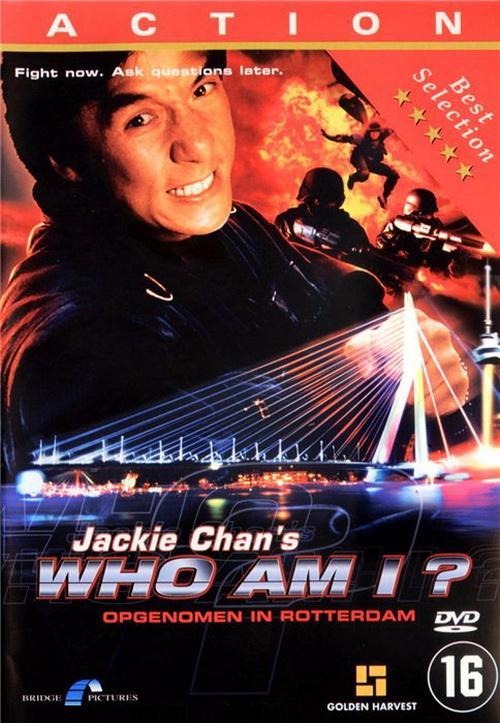 Кто я? / Wo shi shei (1998) HDTVRip