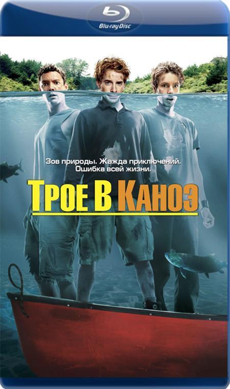 Троє в каное / Трое в каноэ / Without a Paddle (2004) BDRip