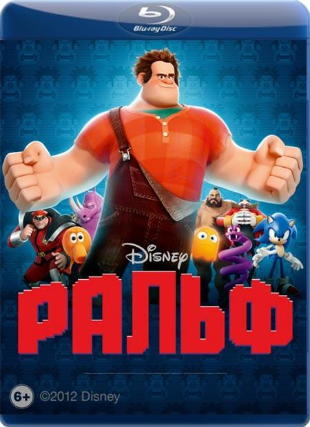 Ральф-руйнівник / Ральф / Wreck-It Ralph (2012) BDRip