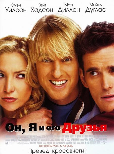 Он, я и его друзья / You, Me and Dupree (2006) DVDRip