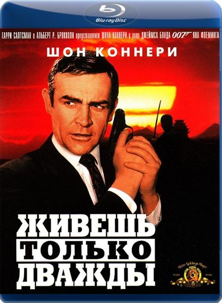 Живеш тільки двічі / Живешь только дважды / You Only Live Twice (1967) BDRip