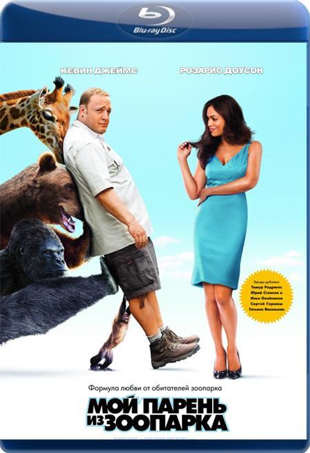 Зоонаглядач / Мой парень из зоопарка / Zookeeper (2011) BDRip