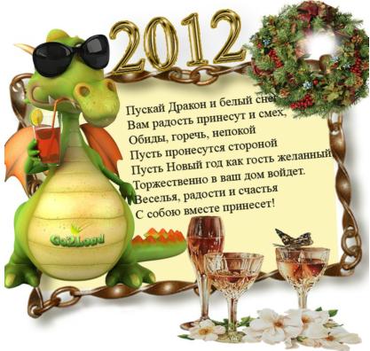 Go2Load - Новый Год (2012)