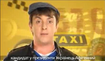 Кандидат в президенты Вася Грач