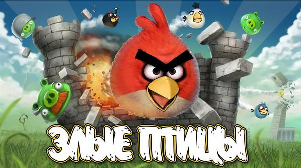 Злые Птицы - Angry Birds (2011) Rus