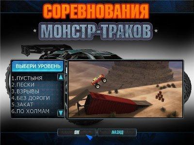 Соревнования монстр-траков (RUS/2009)