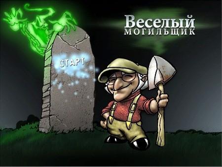 Веселый Могильщик / Mr Jones Graveyard Shift (2009) Rus