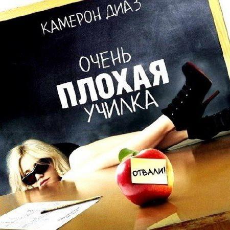 Очень плохая училка / Bad Teacher from AGR (Unofficial) (2011) OST