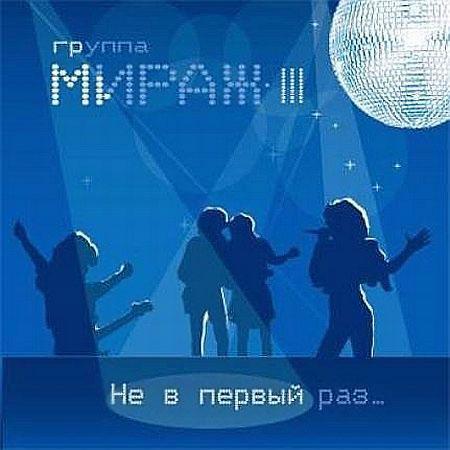 Мираж - Не в первый раз (2008)