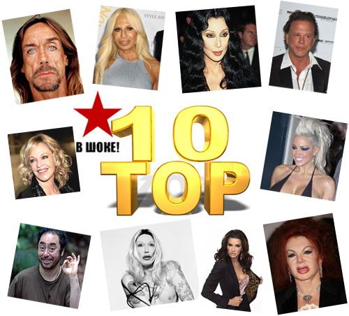 Составлен топ-10 самых некрасивых звезд