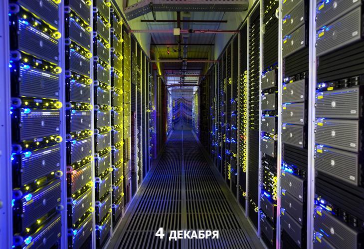 День информатики в России (4 декабря)