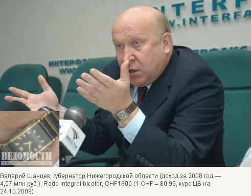 Сколько стоят часы чиновников России? (36 фото + видео)