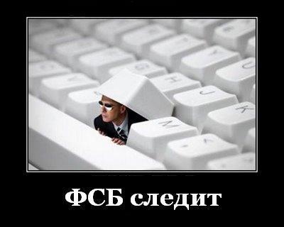 Верховный суд разрешил ФСБ читать письма