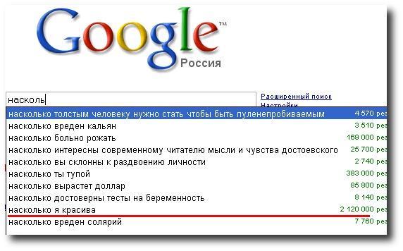 Google знает лучше нас! 011_UnusualRequestsToGoogle_180509_Go2LoadCOM