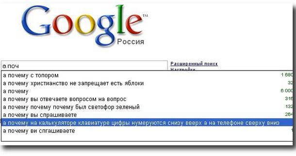 Google знает лучше нас! 027_UnusualRequestsToGoogle_180509_Go2LoadCOM