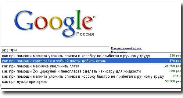 Google знает лучше нас! 028_UnusualRequestsToGoogle_180509_Go2LoadCOM