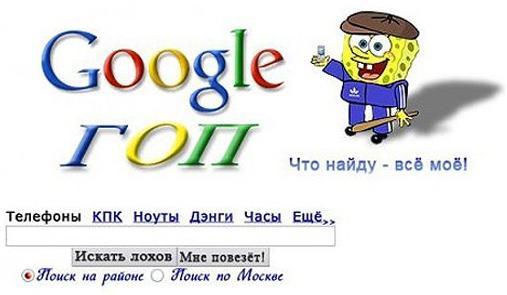 Google знает лучше нас! 038_UnusualRequestsToGoogle_180509_Go2LoadCOM