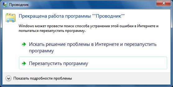 Решение проблемы ntdll.dll и ошибки Проводника Windows 7