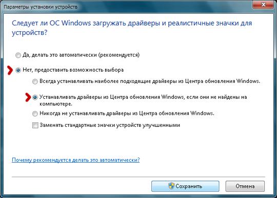Корректная установка драйверов в Windows 7