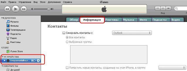Как перебросить контакты (синхронизировать контакты) с Nokia в iPhone