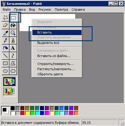 Что такое скриншот (screenshot) и как создать скриншот в Windows?