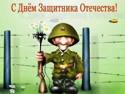 23 февраля - День защитника Отечества (23-02-2009)