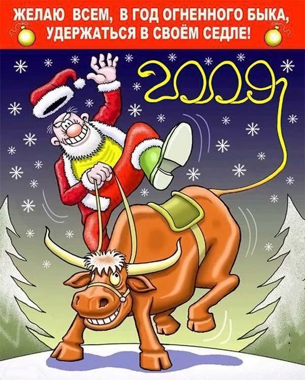 ВСЕХ ПОЗДРАВЛЯЮ С НОВЫМ 2009 ГОДОМ!!!