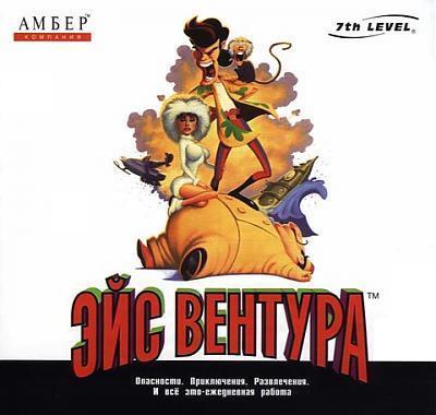 Ace Ventura - Эйс Вентура. Пропавшие животные