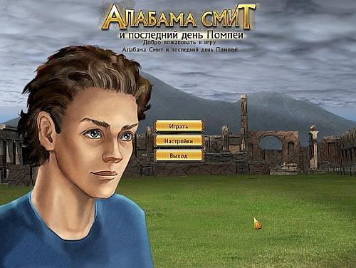 Алабама Смит и последний день Помпеи Beta Rus