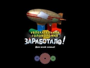 Portable Заработало 4: Играет вся семья (RUS)