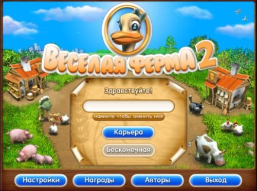 Весёлая ферма 2 / Farm frezy 2