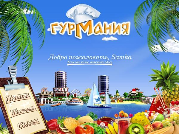http://go2load.net/images1/games/Gurmaniya_pic01.jpg