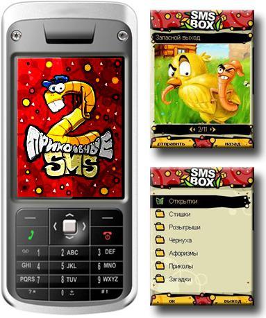 SMS-BOX