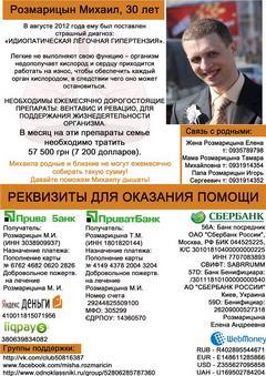 Розмарицын Михаил, 30 лет.