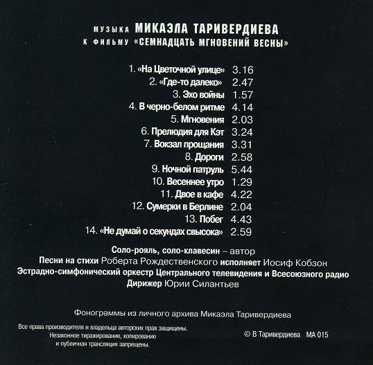 OST - 17 мгновений весны (Микаэл Таривердиев)