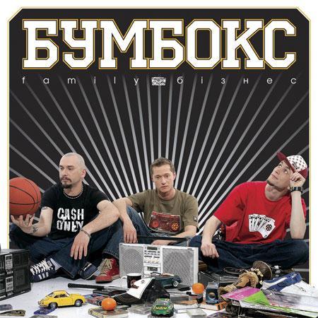 BoomBox - Family buisness (2006) / Бумбокс - Family Бiзнес (2006)
