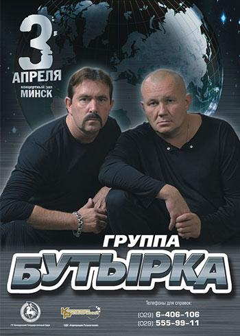 Исполнитель: Бутырка Бутырка (5 альбомов) (2007)