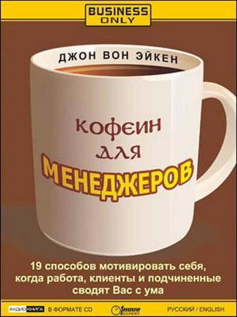 Джон Вон Эйкен. Кофеин для менеджеров