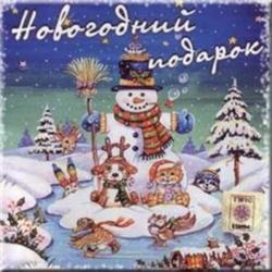 Сборник Детские Новогодние Песенки (2006)