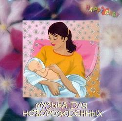 Happy Baby. Музыка для новорожденных.