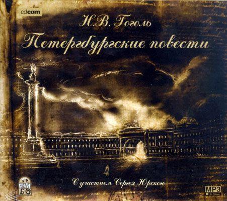 Н. В. Гоголь - Петербургские повести (Аудиокнига)