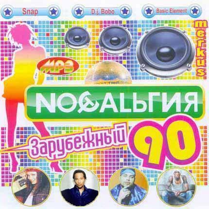 Ностальгия 90-х Зарубежная (2008)
