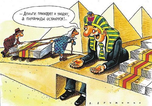 Немного о финансовых пирамидах