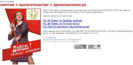 Одноклассникам объявили бойкот